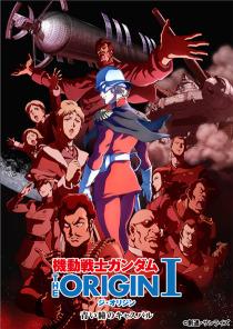 『機動戦士ガンダム-THE-ORIGIN』ポスター