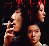 ロウ・イエ監督来日イベント第2弾は宮台真司との対談!映画『二重生活』