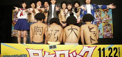 映画『日々ロック』渋谷を1日ジャックのスペシャルイベント報告