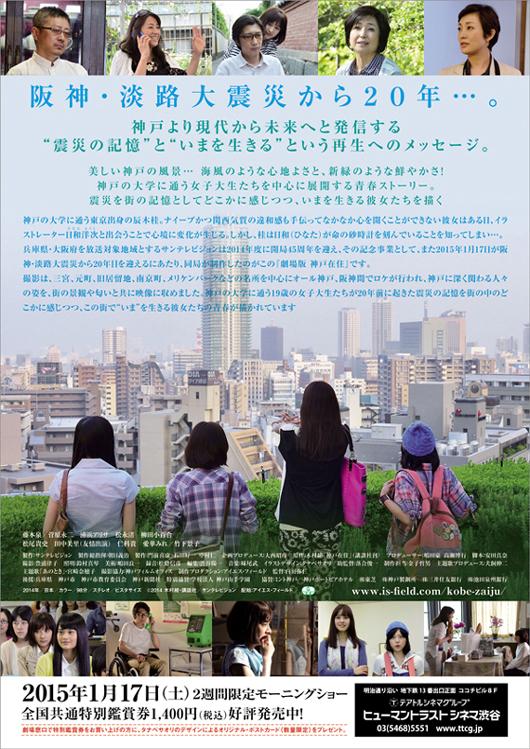 チラシ裏KOBE_fly_Back_tokyo