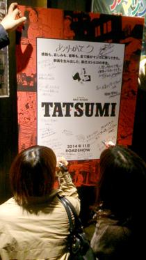 TATSUMIメッセージボード