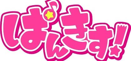 「ぱんきす!2次元」追加キャストに浪川大輔、山口勝平他が決定