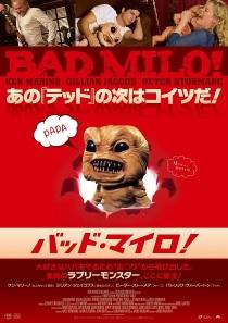 バッド・マイロ!ポスター