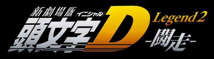 新劇場版「頭文字D」Legend2-闘走-ロゴ
