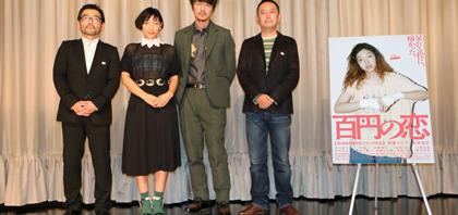 安藤サクラ×新井浩文 映画『百円の恋』初日舞台挨拶