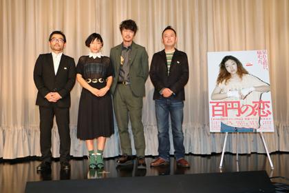 1220『百円の恋』初日舞台挨拶フォトセッション
