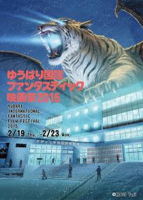 ゆうばり国際ファンタスティック映画祭2015ポスター
