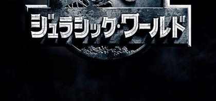 『ジュラシック・ワールド』テーマパークサイト日本版オープン&予告映像WEB解禁!