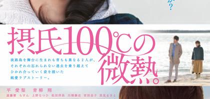 「摂氏100℃の微熱」大阪、神戸1月24日初日舞台挨拶が決定!
