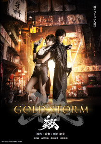牙狼<GARO>―GOLD-STORM―翔