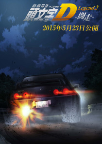 新劇場版「頭文字D」Legend2-闘走- キービジュアル