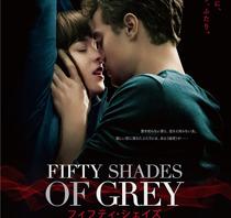 映画『フィフティ・シェイズ・オブ・グレイ』日本版本予告が到着!