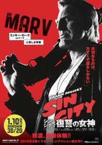 シン・シティ 復讐の女神マーヴ