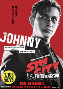 シン・シティ 復讐の女神ジョニー