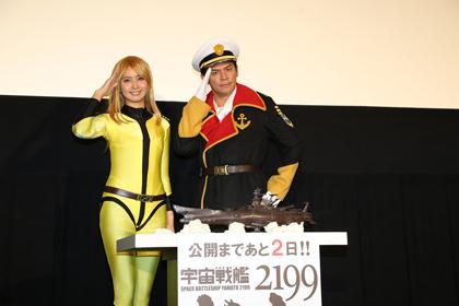 yamato2199プレミアム上映会