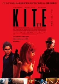 kite_poster