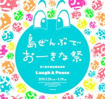 島ぜんぶでおーきな祭 上映プログラム公開のお知らせ!
