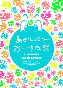 沖縄国際映画祭ポスター