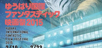 ゆうばり映画祭2015ラインナップ記者会見のご報告