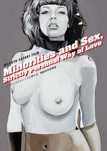 マイノリティとセックス