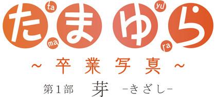 TAMAYURA4_logo_n_ol