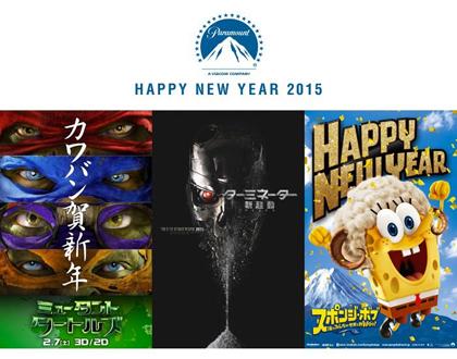 パラマウントさん恒例の新年のご挨拶キター!