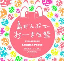 沖縄国際映画祭名称変更!島ぜんぶでおーきな祭(さい)
