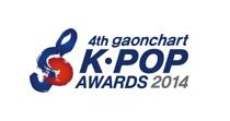 第4回 ガオンチャート K-POP アワード 2014 ライブビューイング決定!