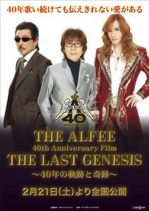the_alfee-10th-anivポスター