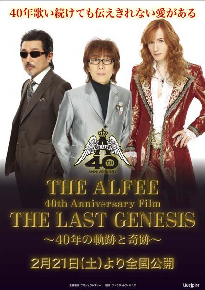 the_alfee-40th-anivポスター