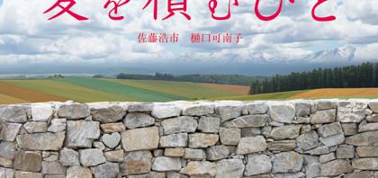 『愛を積むひと』日本を舞台に映画化 ティザービジュアル解禁