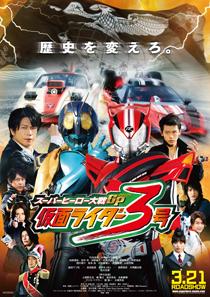スーパーヒーロー大戦GP-仮面ライダー3号ポスター