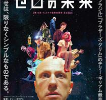 本当の幸せは・・ギリアム監督『ゼロの未来』予告解禁