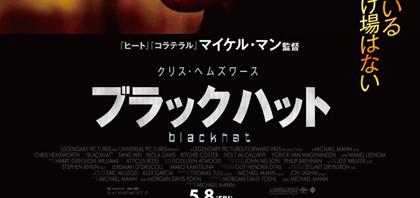 正体不明の犯人に迫る天才ハッカー追跡劇『ブラックハット』