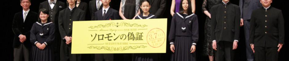 『ソロモンの偽証 前篇・事件』総勢16名登壇!完成披露イベント