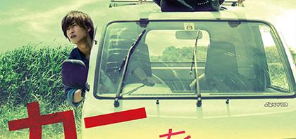 染谷俊之と赤澤燈W主演 映画『カニを喰べる。』が公開決定