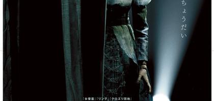 島崎遥香が慄く主演ホラー映画『劇場霊』!監督は中田秀夫監督