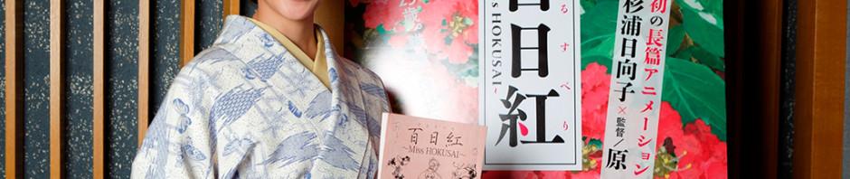 杏がアフレコ!『百日紅(さるすべり)~Miss HOKUSAI~』予告編解禁!