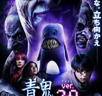 """映画「青鬼 ver.2.0」""""間違い探し""""上映決定!"""
