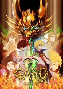 GARO_炎の刻印