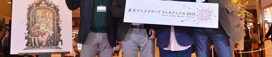 東京アニメアワードフェスティバル2015はじまる!