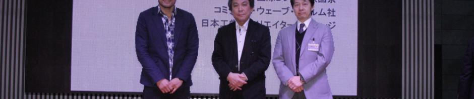 日本工学院クリエイターズカレッジ卒展とSKIP映画祭がコラボ