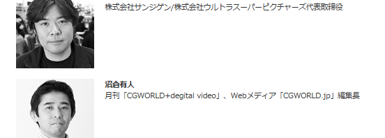 TAFF2015『国際アニメーション・トークセッション』好評発売中!