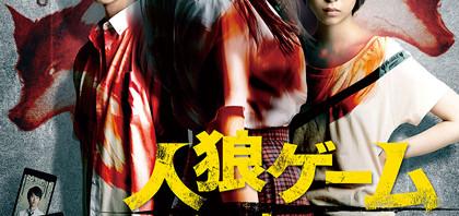 『人狼ゲーム ビーストサイド』DVD&ゲーム発売