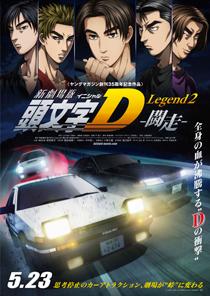 新劇場版「頭文字D」Legend2-闘走- ポスター