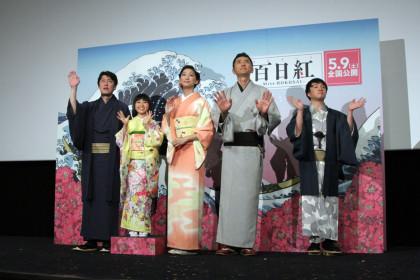 百日紅ジャパンプレミア2