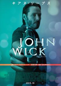 『ジョン・ウィック』ポスター
