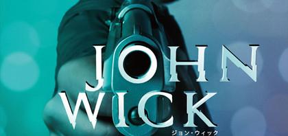 キアヌ・リーブス『ジョン・ウィック』超絶アクションさく裂の特報が完成!