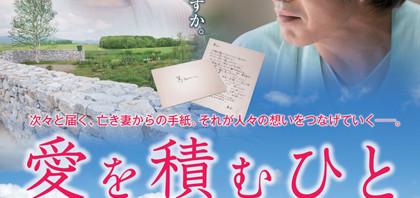 こんな佐藤浩市は見たことがない!映画『愛を積むひと』予告編完成。