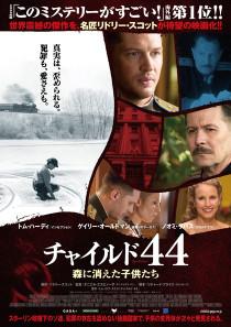チャイルド44ポスター